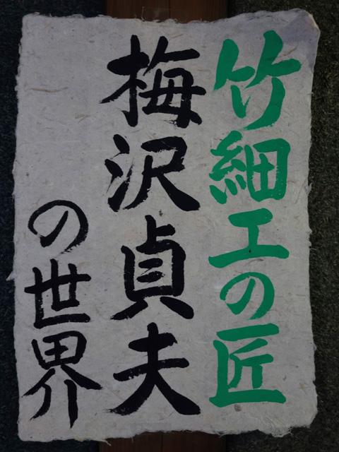 竹細工梅沢3